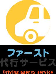 彦根、米原、長浜で運転代行ならファースト代行サービス